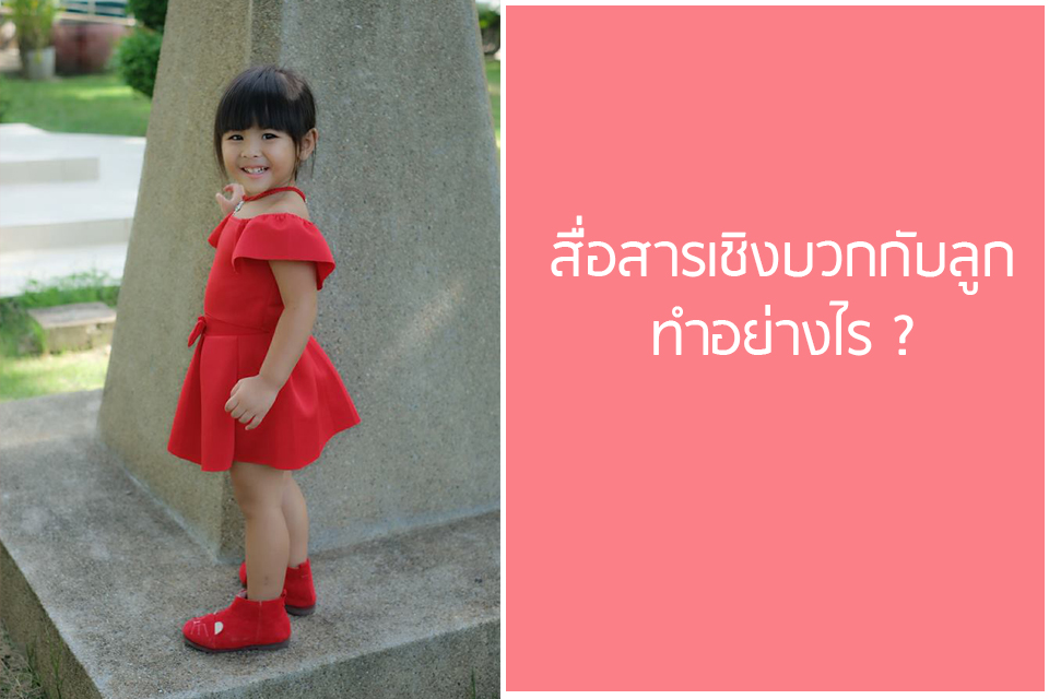 การสื่อสารเชิงบวกกับลูก