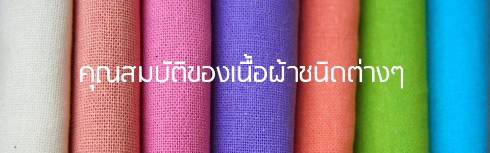 คุณสมบัติของเนื้อผ้าชนิดต่างๆ